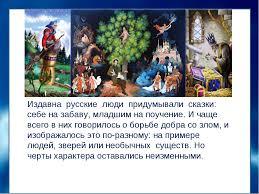 Презентация по литературному чтению quot Добро и зло в русских  Издавна русские люди придумывали сказки себе на забаву младшим на поучение
