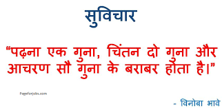 Moral Quotes | अच्छी अच्छी बातें | नैतिक ... via Relatably.com
