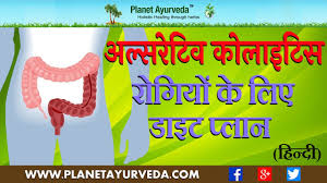 Vikram Diet Chart Diet Plan For Ulcerative Colitis Patients In Hindi Disease