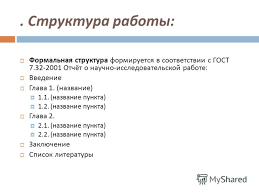 Презентация на тему МЕТОДИКА НАПИСАНИЯ КУРСОВОЙ РАБОТЫ Общие  Структура