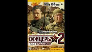 Сериал Офицеры 2 сезон 1 серия (2009) - YouTube