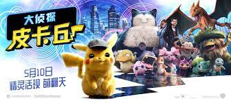 Liệu Detective Pikachu có phải phần 2 của Mewtwo Strikes Back?