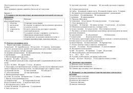 Проверочная работа по биологии для класса Полугодовая контрольная работа по биологии