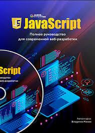 JavaScript. <b>Полное руководство</b> веб-разработки: <b>курс</b> Владилена ...