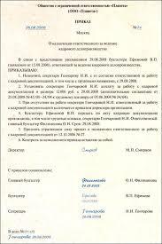 Трудовая книжка Оргвопросы Пример оформления приказа о назначении ответственного за ведение кадрового делопроизводства