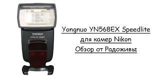 Обзор <b>вспышки Yongnuo YN 568 EX Speedlite</b> для Nikon | Радожива