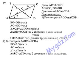 ГДЗ № по геометрии Геометрия класс Атанасян Л С Готовое  ГДЗ для 7 8 9 класса по геометрии учебник Геометрия 7 9 класс Атанасян Л С
