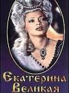 Русская царица екатерина 2 порно 20