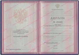 Диплом техникума ПТУ училища в Астане Купить диплом аттестат  Диплом техникума с 1998 по 2003 год