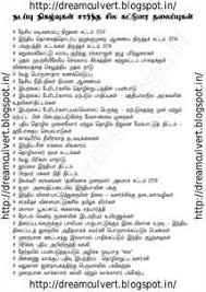 tamil essays wolf group tamil essays