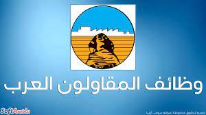 وظائف المقاولون العرب 2021 فرص عمل خالية بشركة المقاولون العرب في مصر -  سوفت أرابيا