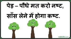pin by rajiv chaudhary agrawal on tree पेड़ water greeneryrc  slogan in hindi save girl child essay jan 2015 · save girl child slogan in hindi