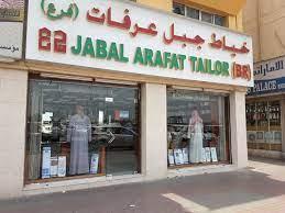 Jabal Arafat Tailor, (Tailoring) in Al Ras, Dubai