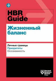 """Книга: """"<b>HBR Guide</b>. <b>Жизненный баланс</b>"""". Купить книгу, читать ..."""