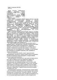 Борис Семенович Якоби доклад по историческим личностям скачать  Борис Семенович Якоби реферат по историческим личностям скачать бесплатно соборы