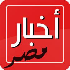 أخبار الساحة المصرية