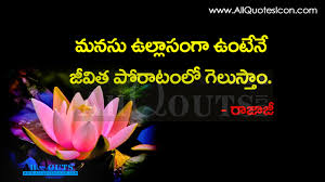 Best Telugu Inspiration Quotes And Images 120 Wwwallquotesicon