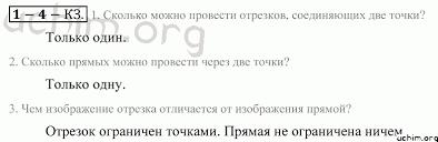 Номер Контрольные задания ГДЗ по математике класс Зубарева  Открыть номер контрольные задания с телефона