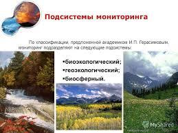 Презентация на тему Мониторинг окружающей среды Урок экологии  7 Подсистемы мониторинга