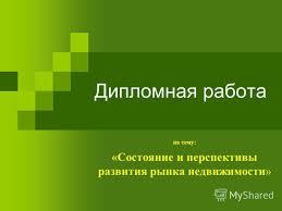 Презентация на тему Дипломная работа на тему Состояние и  1 Дипломная работа на тему Состояние и перспективы развития рынка недвижимости