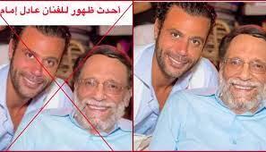 أحدث ظهور للفنان عادل إمام'؟ إليكم الحقيقة FactCheck#