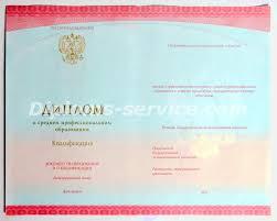 Купить Диплом Колледжа в Москве diploms service com Диплом о среднем профессиональном образовании 2011 2013