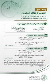 موعد إجازة البنوك خلال عيد الأضحى 2021 في السعودية.. 9 أيام