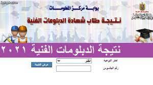بوابة التعليم الفني 2021 برقم الجلوس نتيجة الدبلومات الفنية 2021 صناعي  زراعي تجاري - موجز مصر