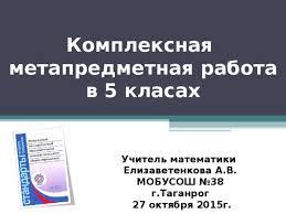 Презентация Комплексная контрольная работа класс математика  Комплексная метапредметная работа в 5 класах Учитель математики Елизаветенкова А В МОБУСОШ №38
