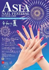 西日本最大 約2万人来場最新ネイルトレンドの祭典 7月14日日15日