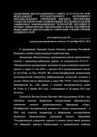 аттестационное дело решение диссертационного совета от сентября  МЕХАНИКИ И ОПТИКИ МИНИСТЕРСТВА ОБРАЗОВАНИЯ И НАУКИ РОССИЙСКОЙ ФЕДЕРАЦИИ ПО ДИССЕРТАЦИИ НА СОИСКАНИЕ УЧЕНОЙ СТЕПЕНИ