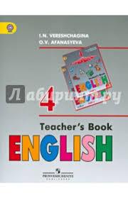 Книга Английский язык класс Книга для учителя ФГОС  Английский язык 4 класс Книга для учителя