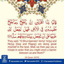 Image result for surah kahf 18 : 94