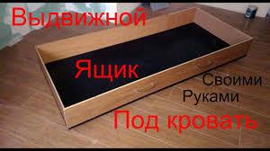 Выдвижной <b>ящик под кровать</b> своими руками - YouTube