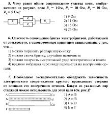 Контрольная работа № по теме электрические явления стр  Контрольная работа по теме электрические явления с ответами