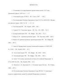 Наказание за налоговые преступления диплом по уголовному праву и  Наказание за налоговые преступления диплом по уголовному праву и процессу скачать бесплатно категории уклонение развитие дело
