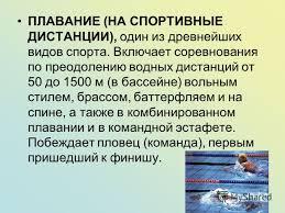 Презентация на тему Плавание Выполнила Иванова Мария Ученица  2 ПЛАВАНИЕ