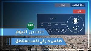 طقس اليوم في السعودية | الجمعة 2020/5/29 | طقس العرب