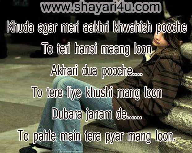 khuda shayari