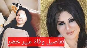 سبب وفاة عبير خضر الفنانة الكويتية بشكل مفاجئ ومن هي ؟ - YouTube