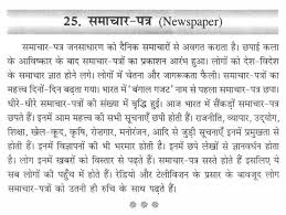 hindi paragraph world s largest collection of essays published short paragraph on newspaper in hindi