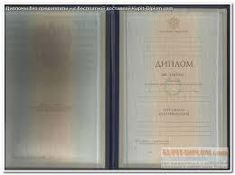 Порядок выдачи дипломов о среднем профессиональном образовании Наши фото Порядок выдачи дипломов о среднем профессиональном образовании Москва