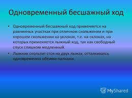 Презентация на тему Презентация Виды лыжных ходов Скачать  7 Одновременный бесшажный