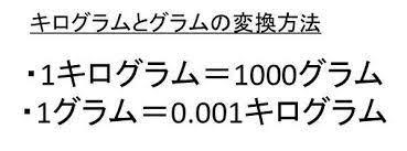1 キロ 何 グラム