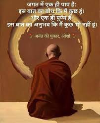 Pin By Vatsal On Meditation Hindi Quotes Inspirational Quotes
