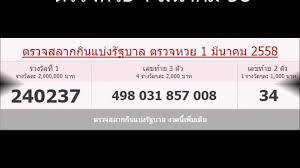 ตรวจสลากกินแบ่งรัฐบาล 1 มีนาคม 2558 ตรวจหวย 1/3/58 - วิดีโอ Dailymotion