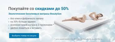 Матрасы в Калининграде – недорогие от 2576₽ в интернет ...