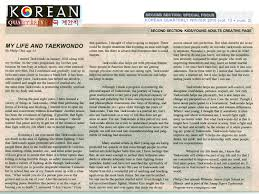 young tigers taekwondo korean quarterly news black belt essay