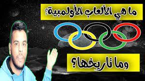 ما هي الألعاب الأولمبية؟ ما هو تاريخها؟ - YouTube
