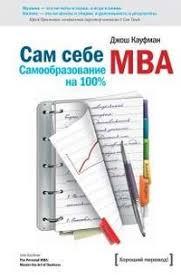 <b>Сам себе MBA</b> Кауфман Джош | Буквоед ISBN 978-5-91657-584-2